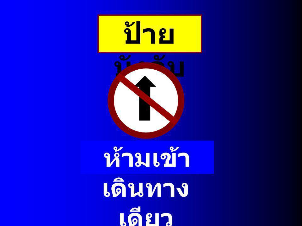 6.คร่อมหรือทับเส้นหรือ แนวแบ่ง ช่องเดินรถ 7. บนทางเท้าโดยไม่มี เหตุอันควร 8.
