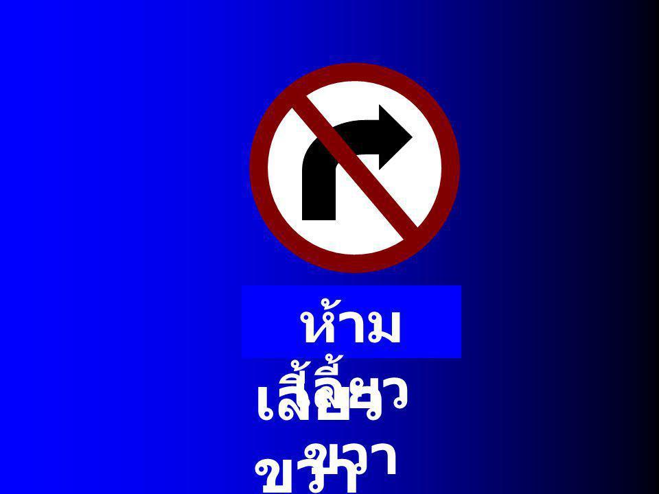 เกี่ยวกับการใช้ ทางเดินรถ ขับรถในทางเดินรถ ด้านซ้าย หรือช่อง ทางเดินรถ ด้านซ้าย ไม่ล้ำกึ่งกลาง เว้นแต่ ด้านซ้ายมีสิ่งกีดขวาง กำหนดเป็นทางเดินรถ ทางเดียว ทางเดินรถกว้างไม่ถึง หกเมตร