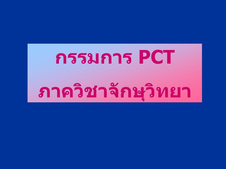 กรรมการ PCT ภาควิชาจักษุวิทยา