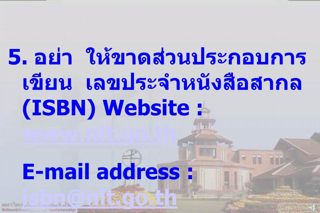 5. อย่า ให้ขาดส่วนประกอบการ เขียน เลขประจำหนังสือสากล (ISBN) Website : www.nlt.go.th www.nlt.go.th E-mail address : isbn@nlt.go.th isbn@nlt.go.th