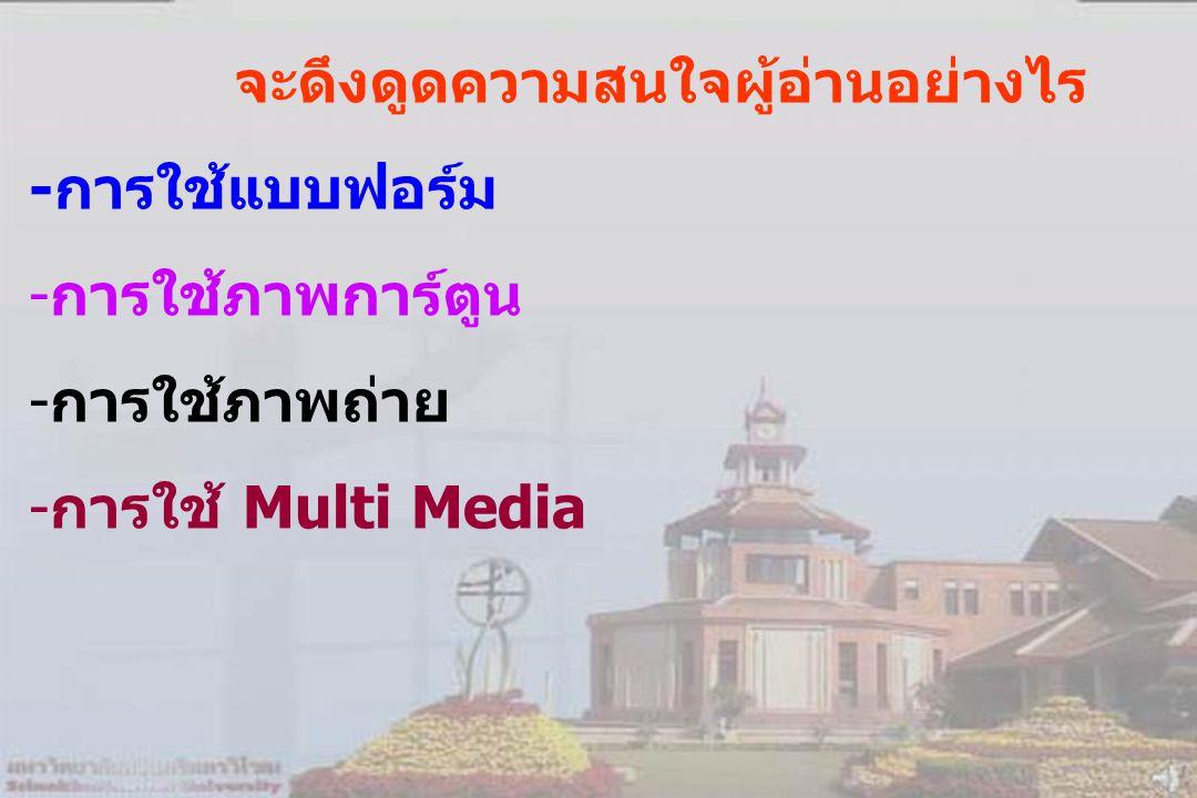 จะดึงดูดความสนใจผู้อ่านอย่างไร -การใช้แบบฟอร์ม -การใช้ภาพการ์ตูน -การใช้ภาพถ่าย -การใช้ Multi Media