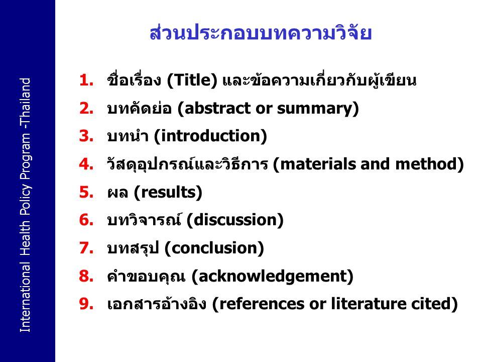 International Health Policy Program -Thailand ส่วนประกอบบทความวิจัย 1.ชื่อเรื่อง (Title) และข้อความเกี่ยวกับผู้เขียน 2.บทคัดย่อ (abstract or summary)