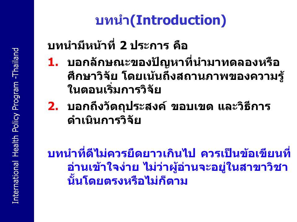 International Health Policy Program -Thailand บทนำ(Introduction) บทนำมีหน้าที่ 2 ประการ คือ 1.บอกลักษณะของปัญหาที่นำมาทดลองหรือ ศึกษาวิจัย โดยเน้นถึงส