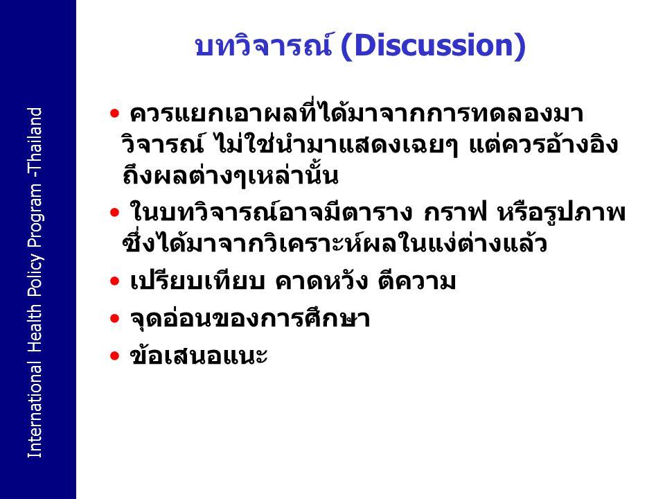 International Health Policy Program -Thailand บทวิจารณ์ (Discussion) ควรแยกเอาผลที่ได้มาจากการทดลองมา วิจารณ์ ไม่ใช่นำมาแสดงเฉยๆ แต่ควรอ้างอิง ถึงผลต่
