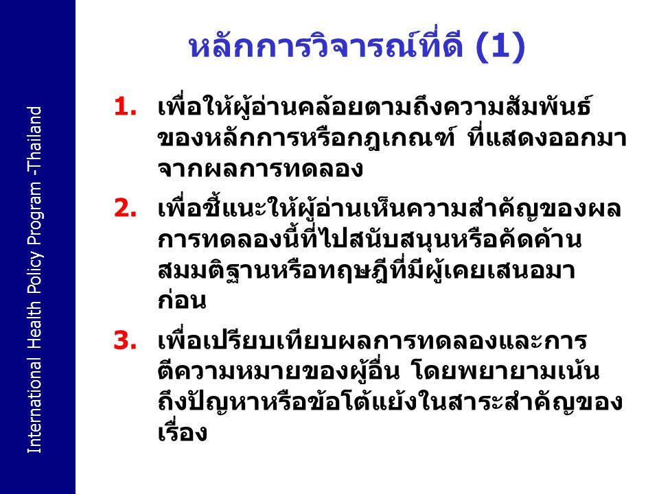 International Health Policy Program -Thailand หลักการวิจารณ์ที่ดี (1) 1.เพื่อให้ผู้อ่านคล้อยตามถึงความสัมพันธ์ ของหลักการหรือกฎเกณฑ์ ที่แสดงออกมา จากผ