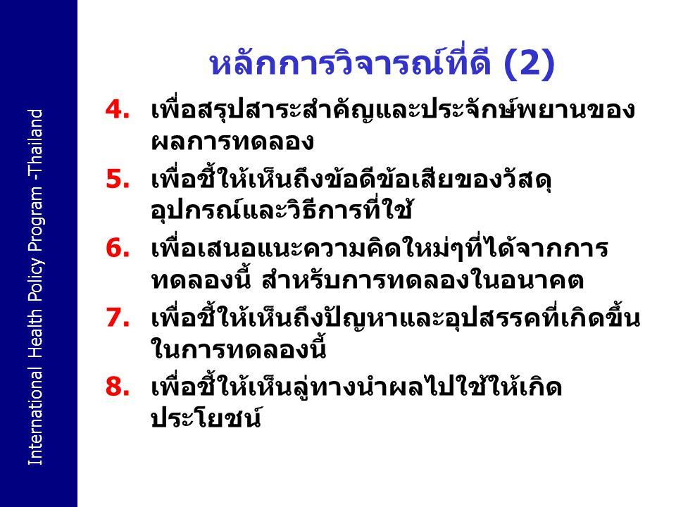 International Health Policy Program -Thailand 4.เพื่อสรุปสาระสำคัญและประจักษ์พยานของ ผลการทดลอง 5.เพื่อชี้ให้เห็นถึงข้อดีข้อเสียของวัสดุ อุปกรณ์และวิธ