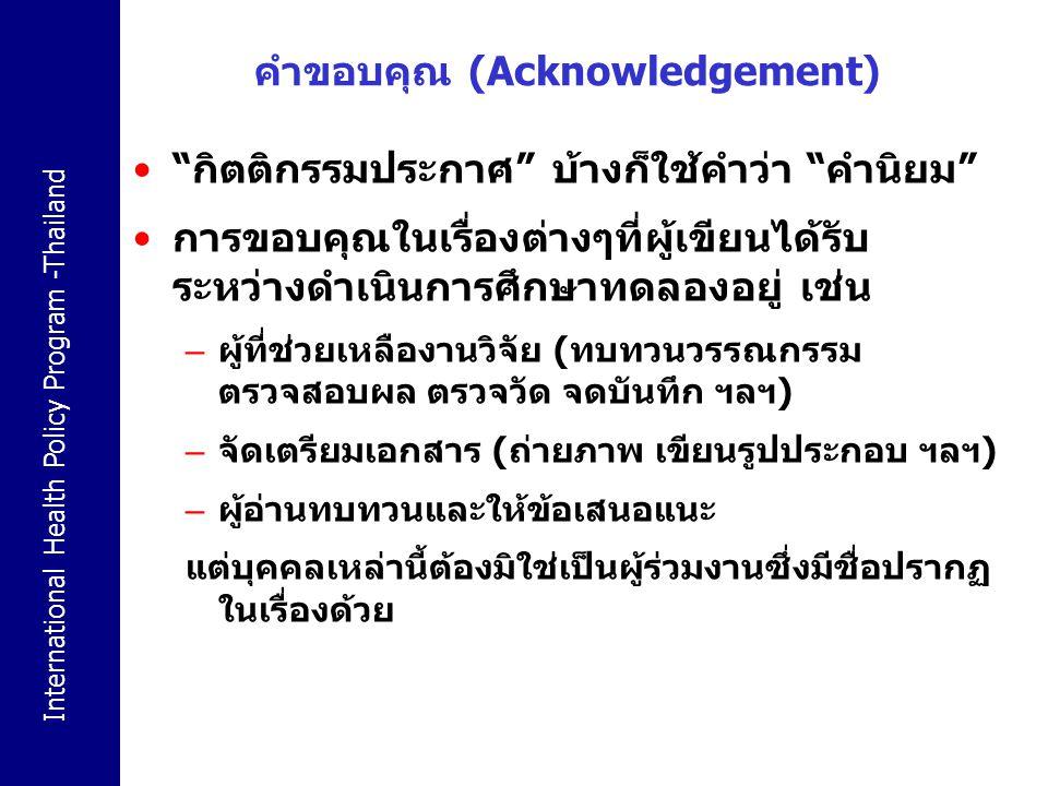 """International Health Policy Program -Thailand คำขอบคุณ (Acknowledgement) """"กิตติกรรมประกาศ"""" บ้างก็ใช้คำว่า """"คำนิยม"""" การขอบคุณในเรื่องต่างๆที่ผู้เขียนได"""