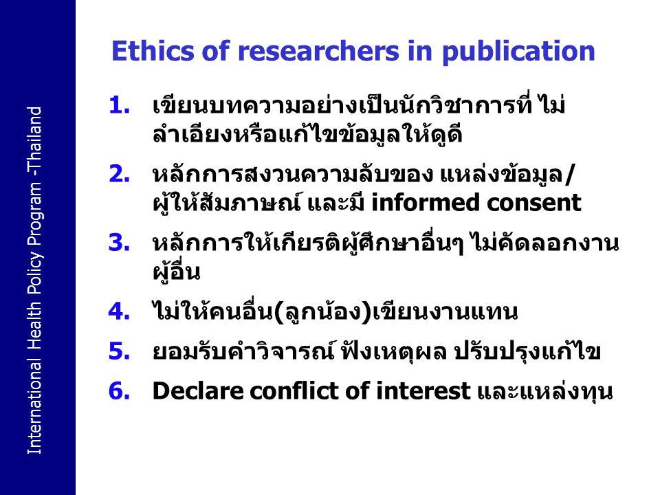International Health Policy Program -Thailand Ethics of researchers in publication 1.เขียนบทความอย่างเป็นนักวิชาการที่ ไม่ ลำเอียงหรือแก้ไขข้อมูลให้ดู