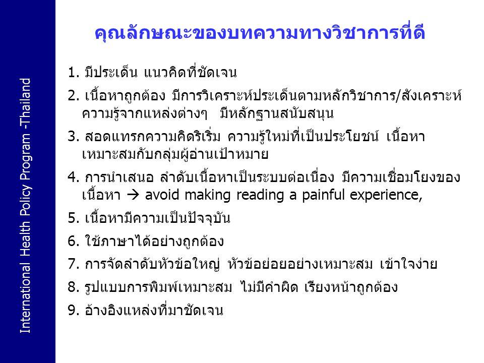 International Health Policy Program -Thailand 1. มีประเด็น แนวคิดที่ชัดเจน 2. เนื้อหาถูกต้อง มีการวิเคราะห์ประเด็นตามหลักวิชาการ/สังเคราะห์ ความรู้จาก