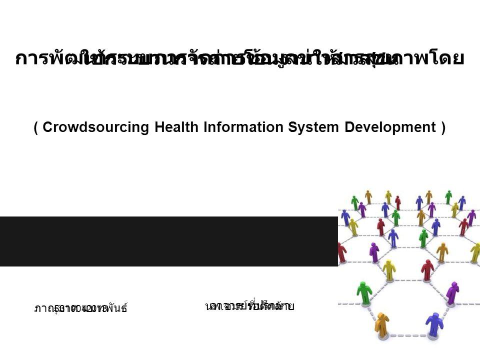 การพัฒนาระบบการจัดการข้อมูลข่าวสารสุขภาพโดย ใช้กระบวนการถ่ายโอนงานให้มวลชน ( Crowdsourcing Health Information System Development ) ภาณุมาศ นนทพันธ์ 53