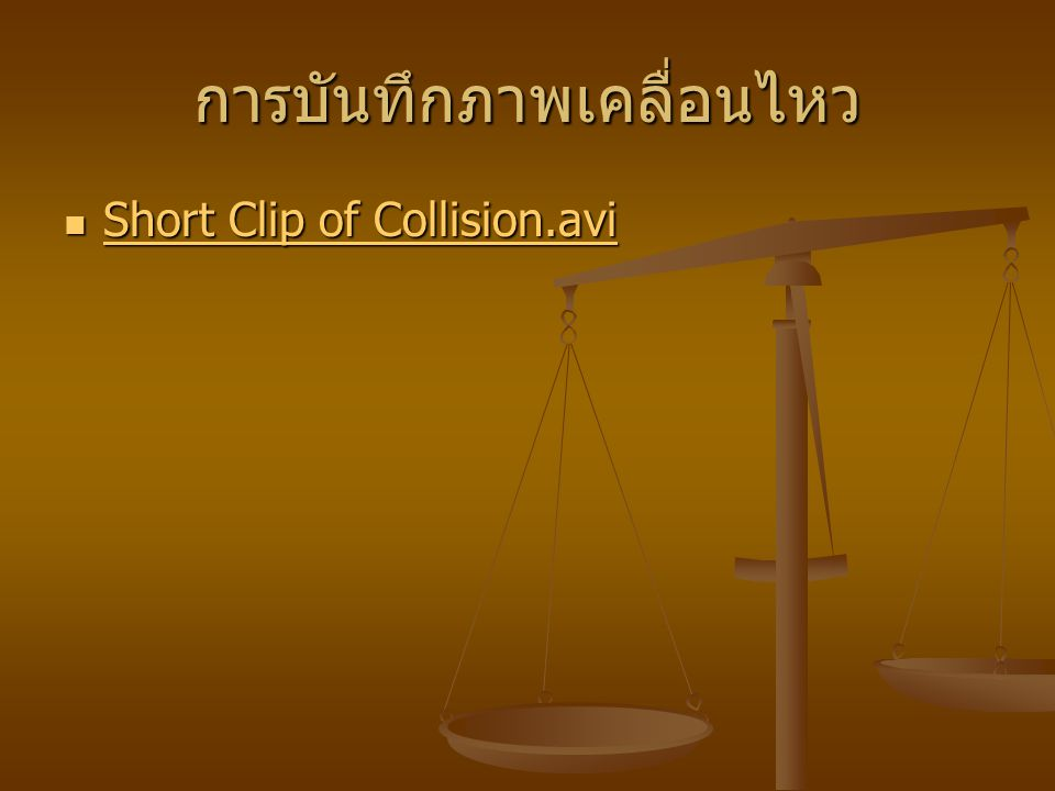 การบันทึกภาพเคลื่อนไหว Short Clip of Collision.avi Short Clip of Collision.avi Short Clip of Collision.avi Short Clip of Collision.avi