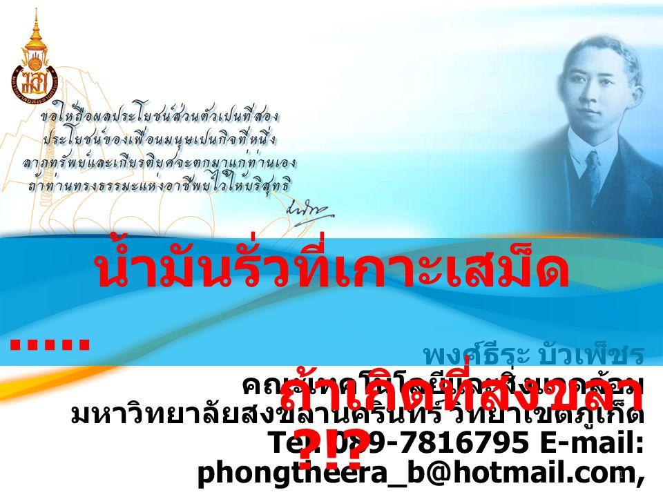 พงศ์ธีระ บัวเพ็ชร คณะเทคโนโลยีและสิ่งแวดล้อม มหาวิทยาลัยสงขลานครินทร์ วิทยาเขตภูเก็ต Tel. 089-7816795 E-mail: phongtheera_b@hotmail.com, น้ำมันรั่วที่