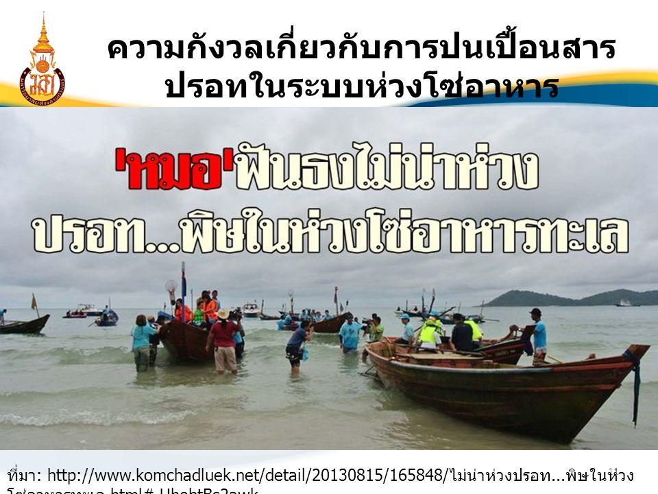 11 ที่มา : http://www.komchadluek.net/detail/20130815/165848/ ไม่น่าห่วงปรอท... พิษในห่วง โซ่อาหารทะเล.html#.UhobtBs2awk ความกังวลเกี่ยวกับการปนเปื้อน