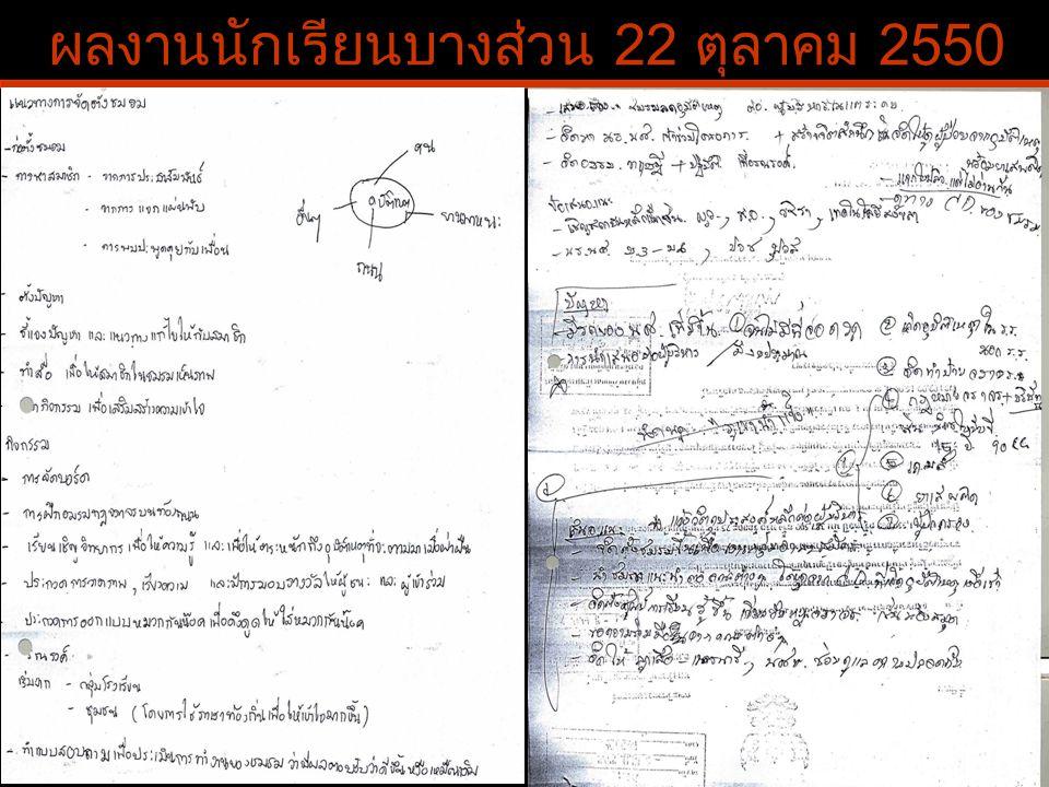 ผลงานนักเรียนบางส่วน 22 ตุลาคม 2550