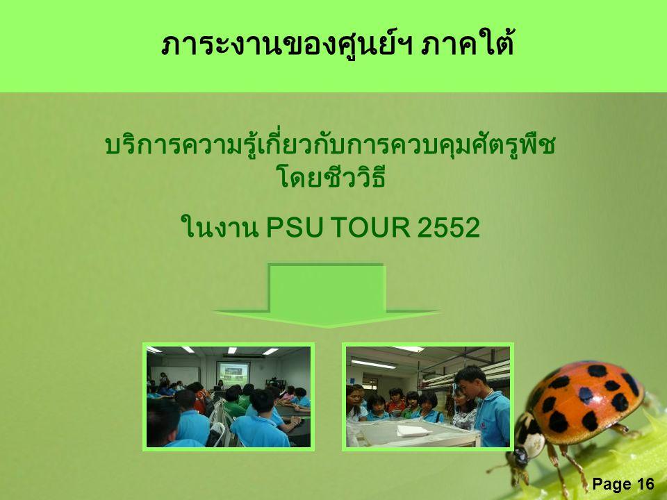 Page 16 ภาระงานของศูนย์ฯ ภาคใต้ บริการความรู้เกี่ยวกับการควบคุมศัตรูพืช โดยชีววิธี ในงาน PSU TOUR 2552