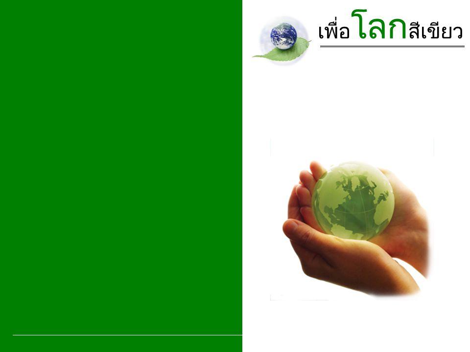 เพื่อ โลก สีเขียว