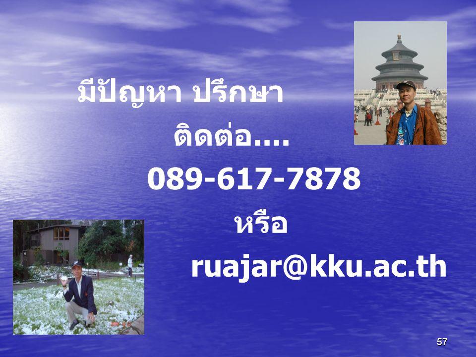 57 มีปัญหา ปรึกษา ติดต่อ.... 089-617-7878 หรือ ruajar@kku.ac.th