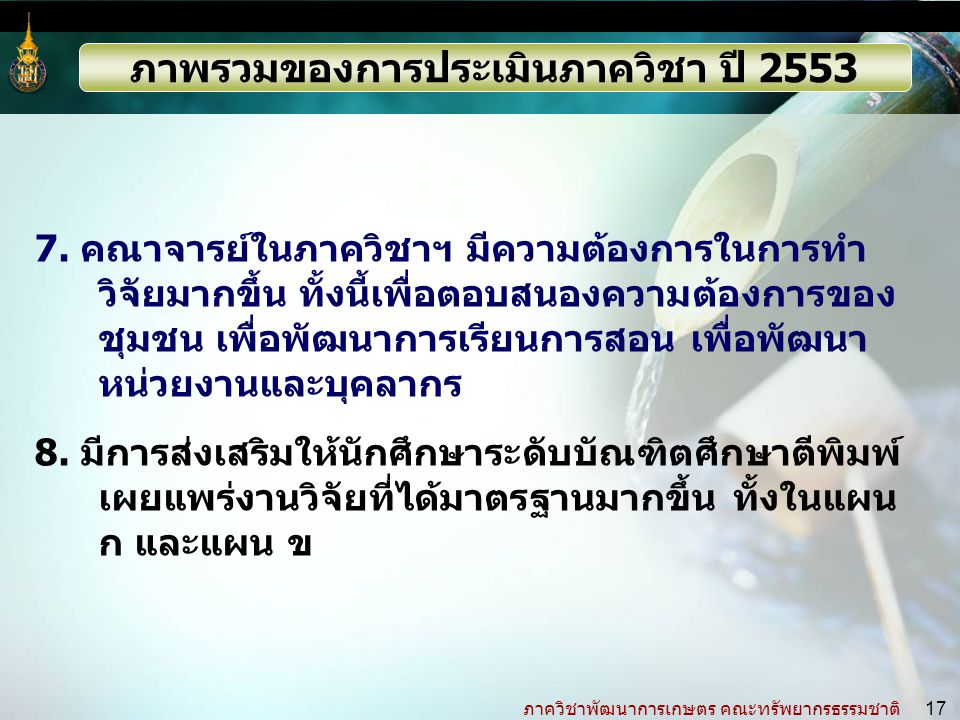 ภาควิชาพัฒนาการเกษตร คณะทรัพยากรธรรมชาติ 17 7.