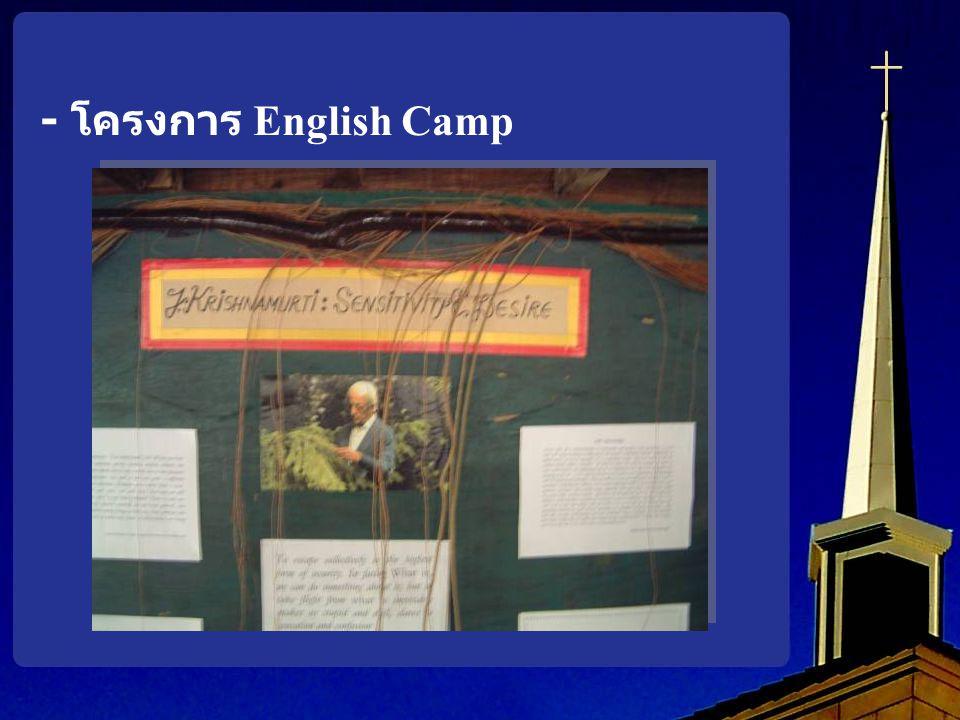 - โครงการ English Camp