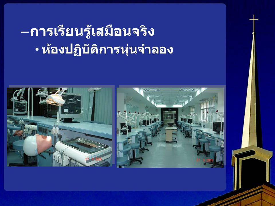 – การเรียนรู้เสมือนจริง ห้องปฏิบัติการหุ่นจำลอง