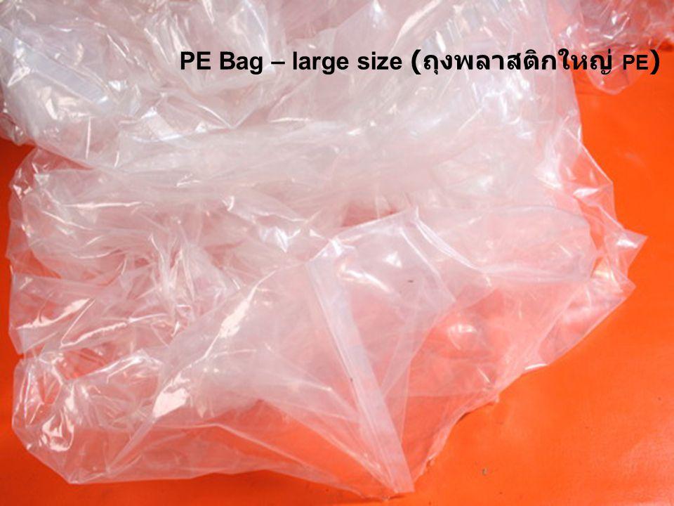 PE Bag – large size ( ถุงพลาสติกใหญ่ PE )