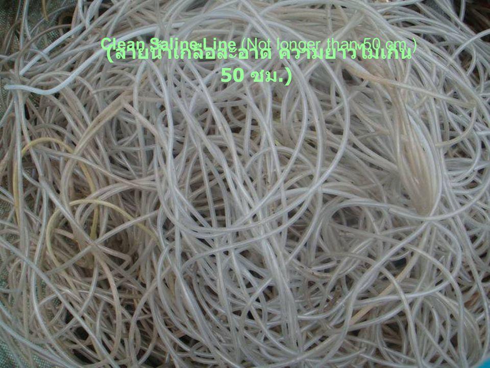 ( สายน้ำเกลือสะอาด ความยาวไม่เกิน 50 ซม.) Clean Saline Line (Not longer than 50 cm.)