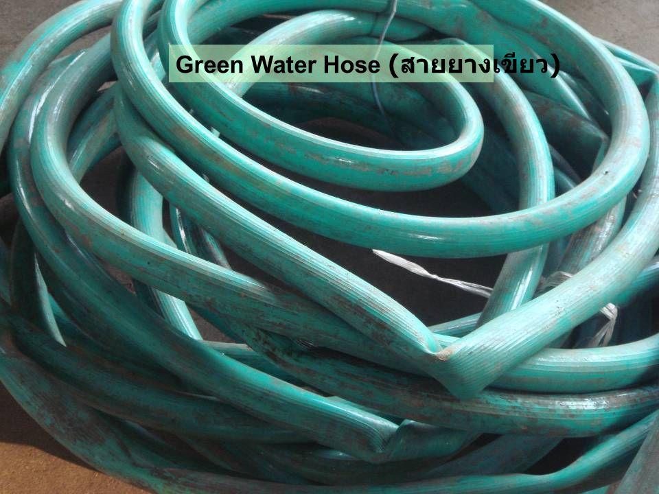 Green Water Hose ( สายยางเขียว )