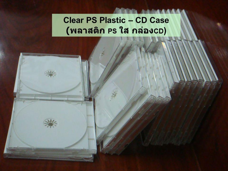 Clear PS Plastic – CD Case ( พลาสติก PS ใส กล่อง CD )