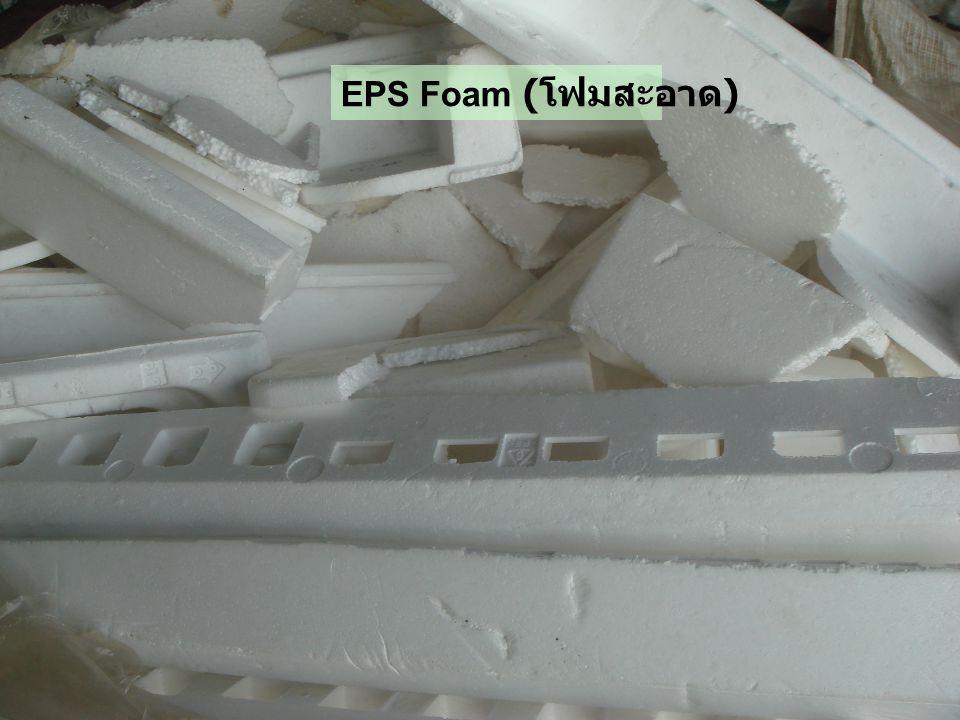 EPS Foam ( โฟมสะอาด )