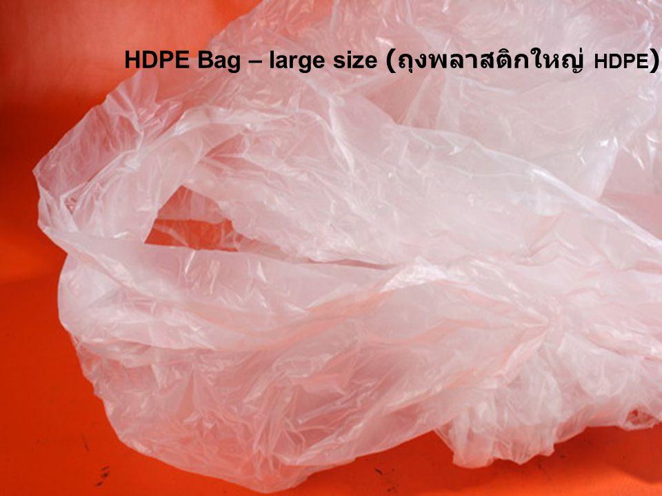 HDPE Bag – large size ( ถุงพลาสติกใหญ่ HDPE )