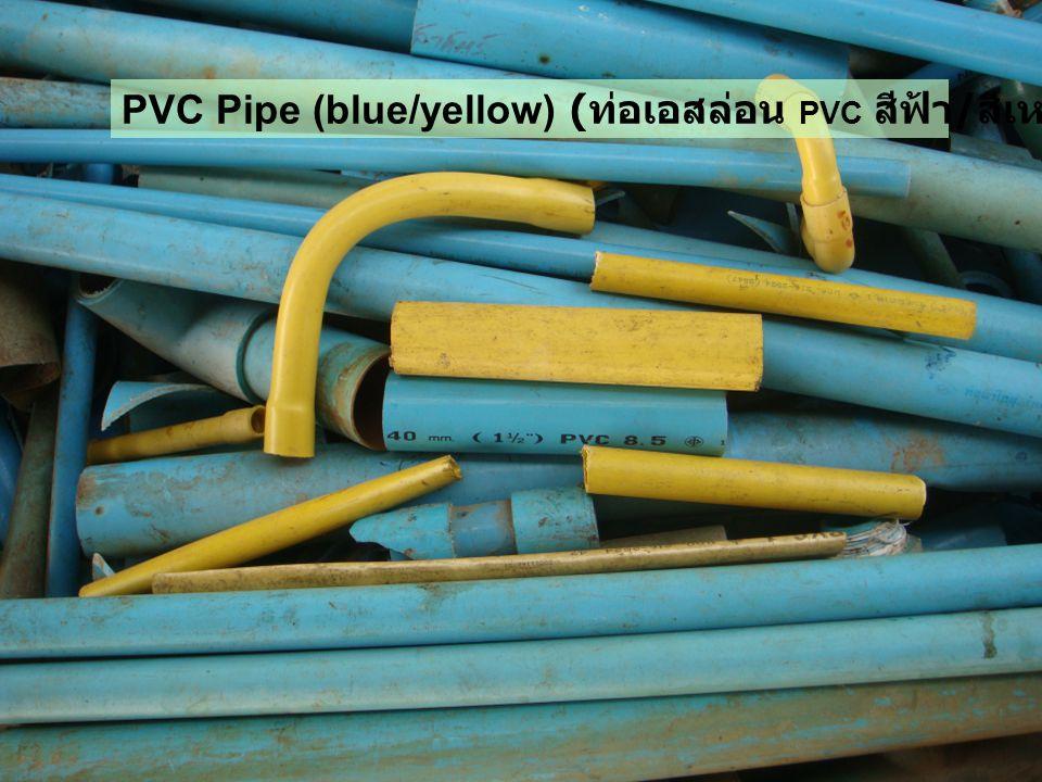 PVC Pipe (blue/yellow) ( ท่อเอสล่อน PVC สีฟ้า / สีเหลือง )