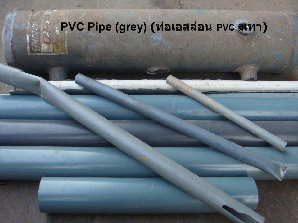 PVC Pipe (grey) ( ท่อเอสล่อน PVC สี เทา )