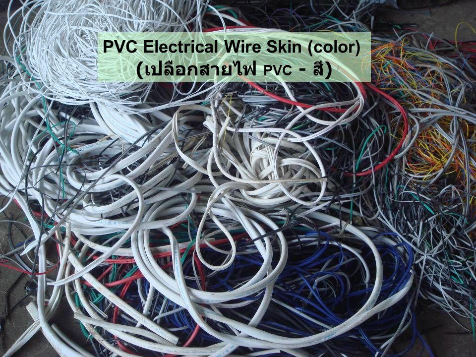 PVC Electrical Wire Skin (color) ( เปลือกสายไฟ PVC - สี )