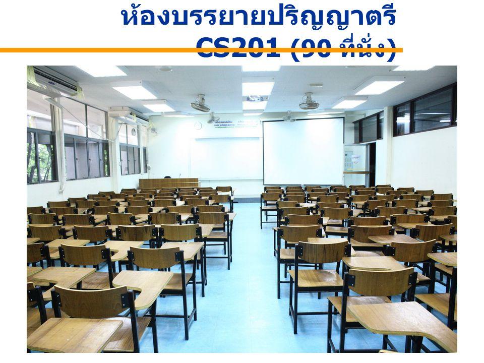 ห้องบรรยายปริญญาตรี CS201 (90 ที่นั่ง )