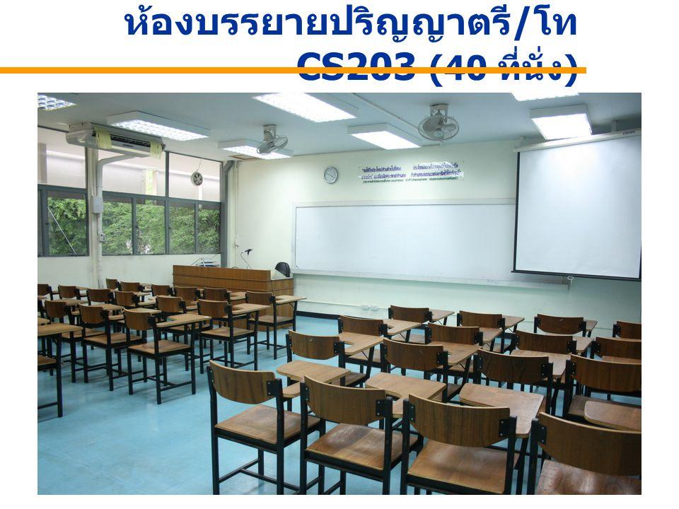 ห้องบรรยายปริญญาตรี / โท CS203 (40 ที่นั่ง )