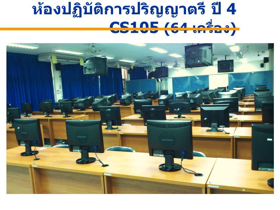 ห้องปฏิบัติการปริญญาตรี ปี 4 CS105 (64 เครื่อง )