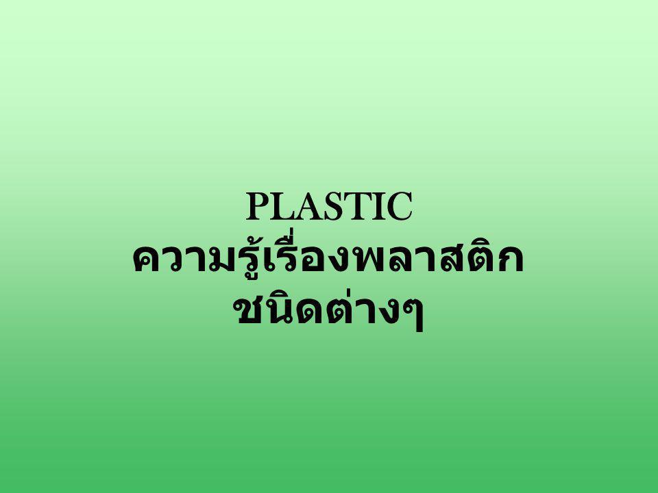 PLASTIC ความรู้เรื่องพลาสติก ชนิดต่างๆ