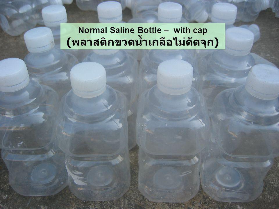 Normal Saline Bottle – with cap ( พลาสติกขวดน้ำเกลือไม่ตัดจุก )