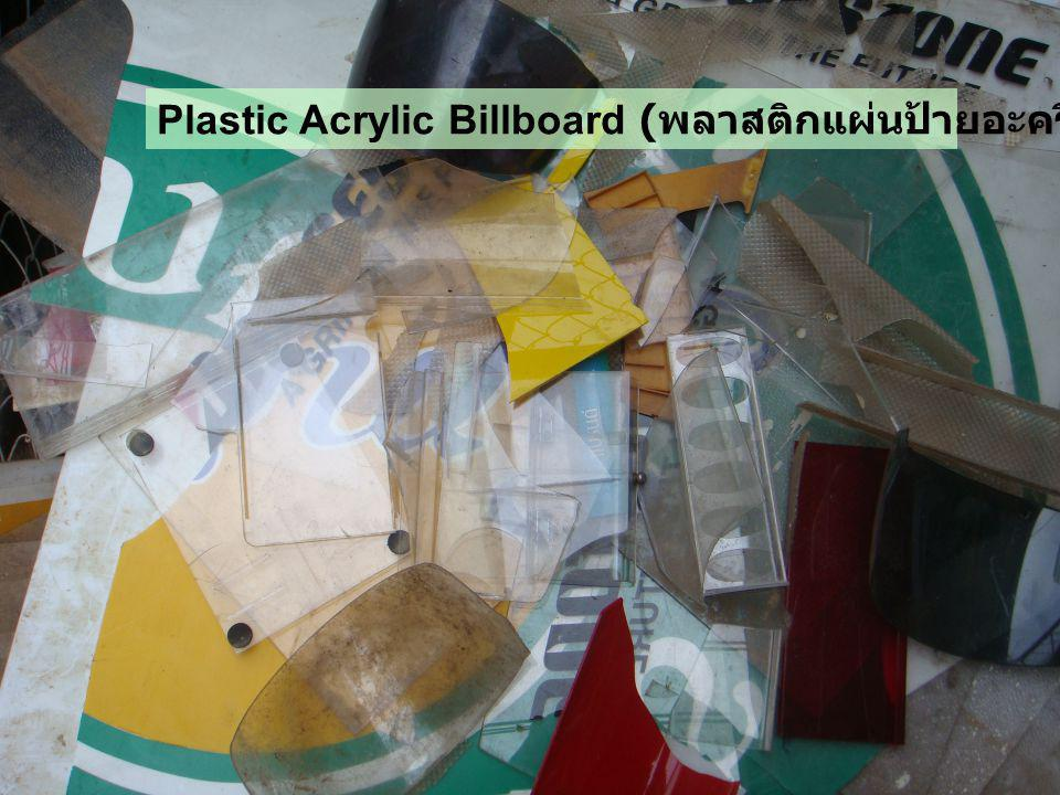 Plastic Acrylic Billboard ( พลาสติกแผ่นป้ายอะครีลิค )
