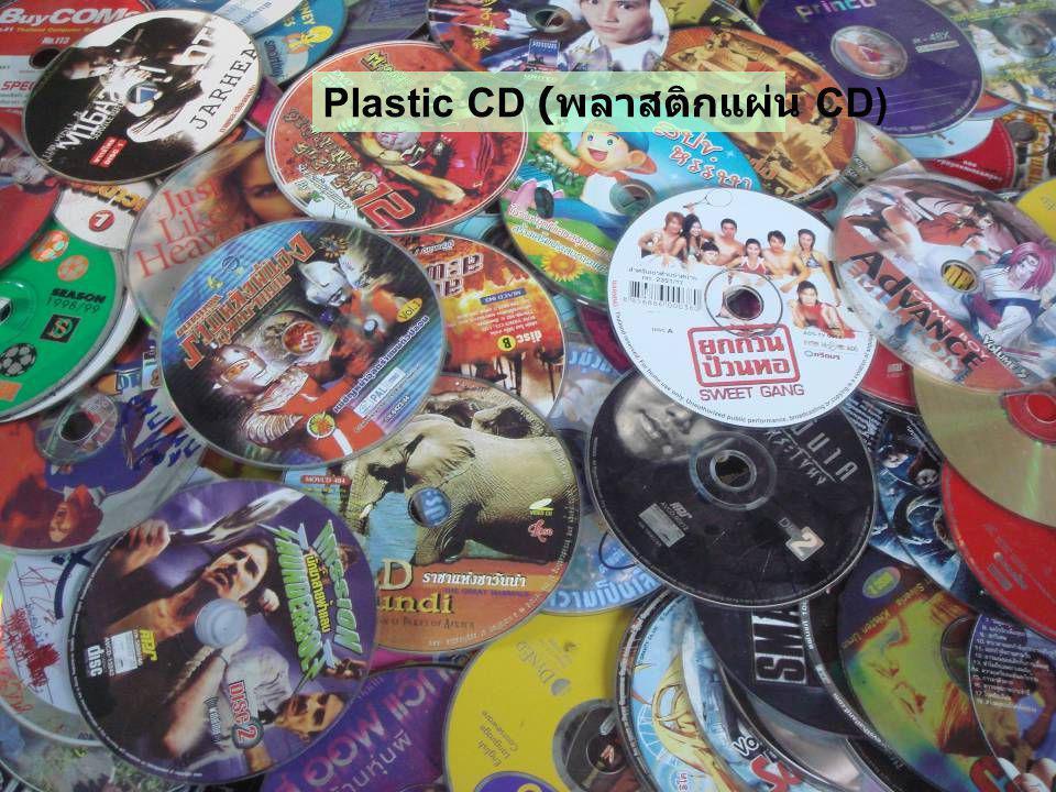 Plastic CD ( พลาสติกแผ่น CD)
