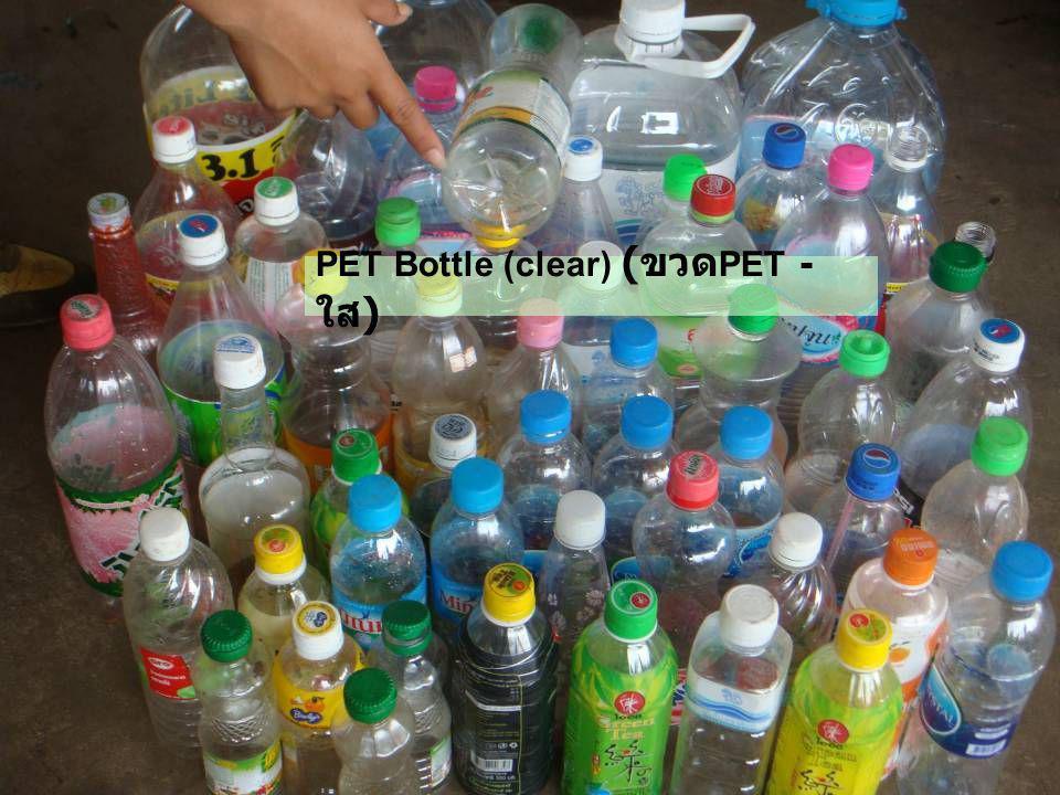 PET Bottle (color) ( ขวด PET - สี )