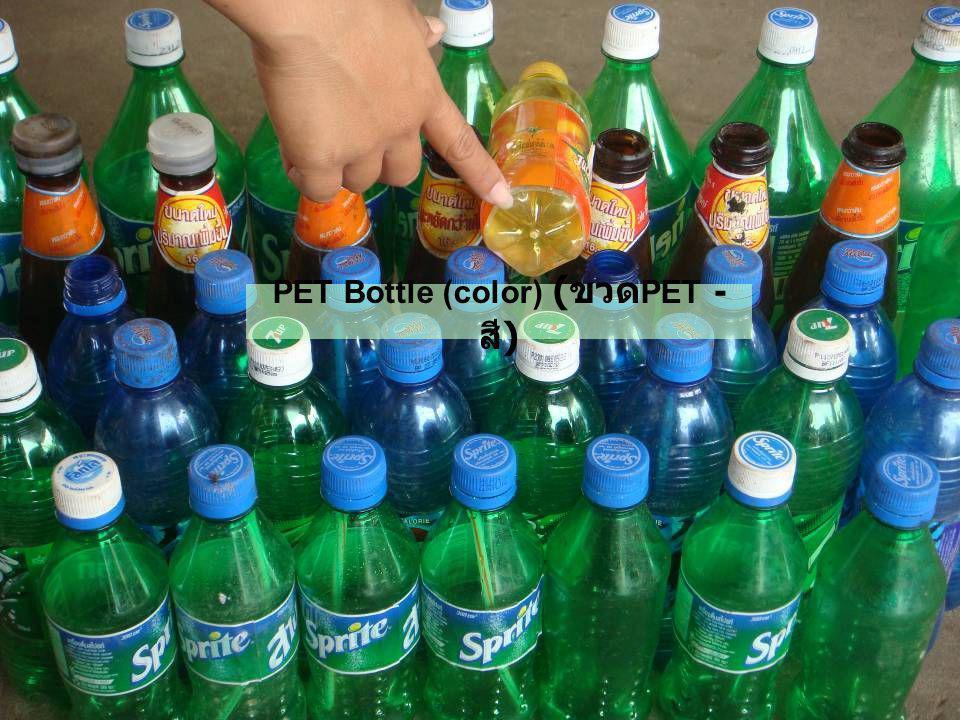 PVC Bottle (clear/color) ( ขวดพลาสติก PVC – ใส / สี )