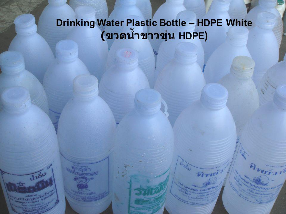 Drinking Water Plastic Bottle – HDPE White ( ขวดน้ำขาวขุ่น HDPE )