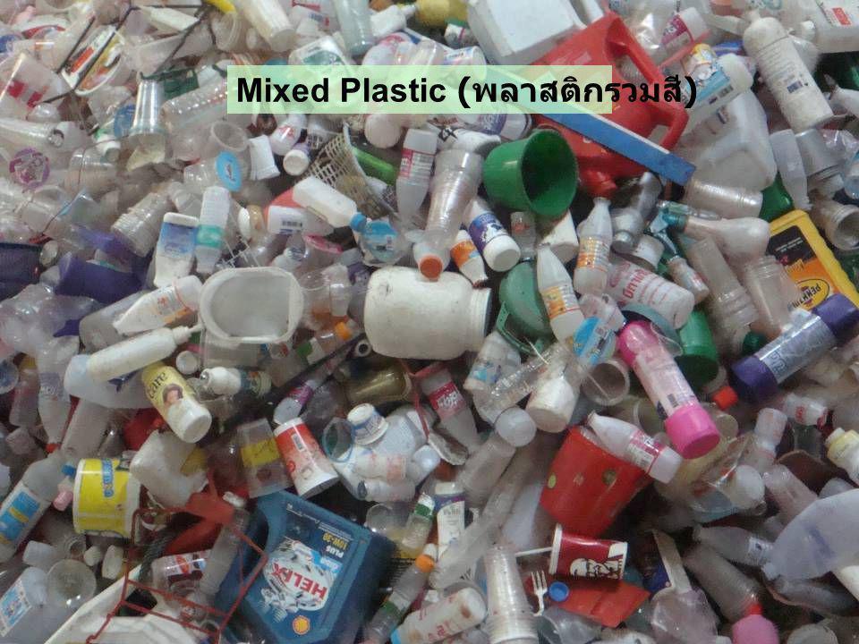 Mixed Plastic ( พลาสติกรวมสี )