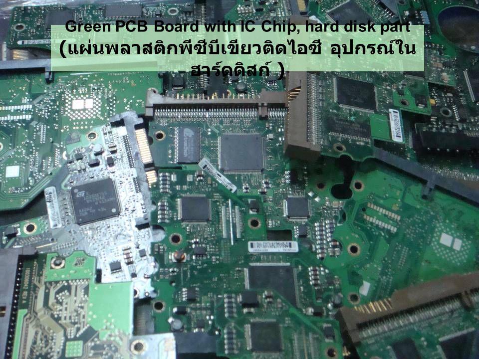 Green PCB Board with IC Chip, hard disk part ( แผ่นพลาสติกพีซีบีเขียวติดไอซี อุปกรณ์ใน ฮาร์ดดิสก์ )