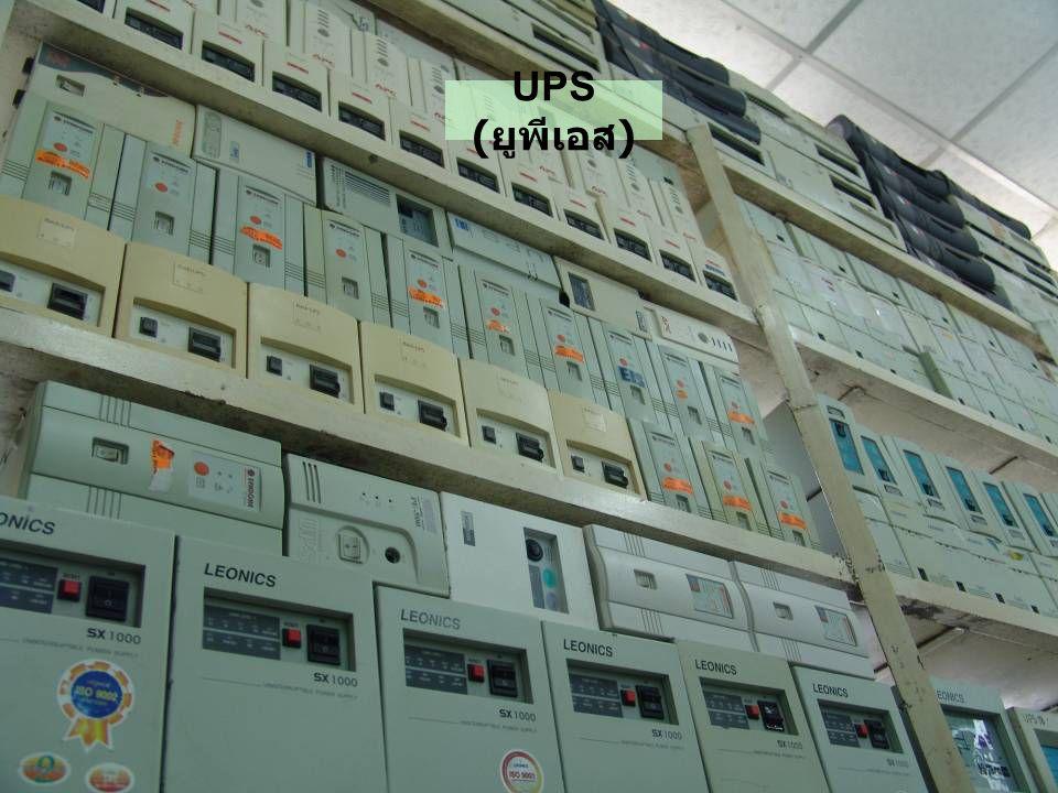 UPS ( ยูพีเอส )