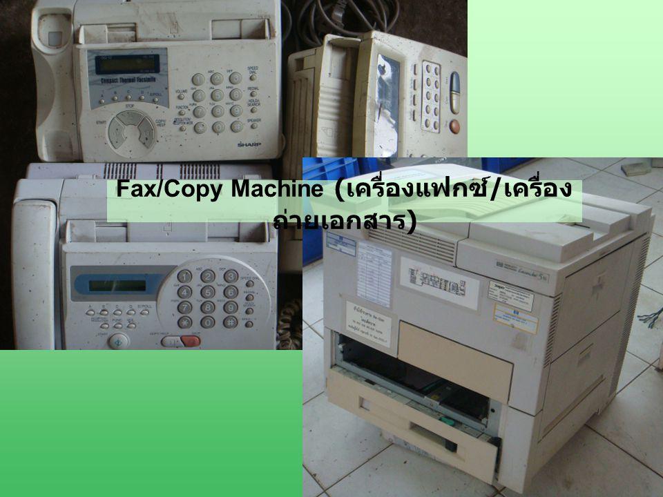 Fax/Copy Machine ( เครื่องแฟกซ์ / เครื่อง ถ่ายเอกสาร )