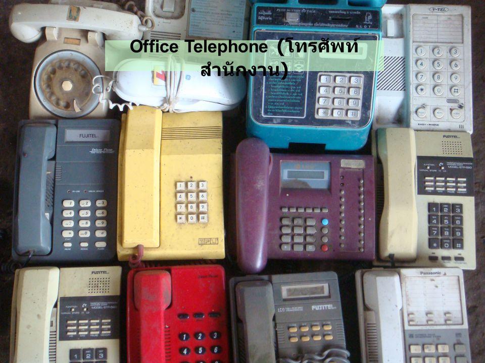 Office Telephone ( โทรศัพท์ สำนักงาน )