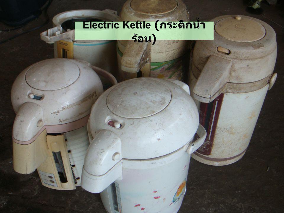 Electric Kettle ( กระติกน้ำ ร้อน )