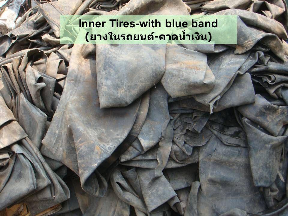 Inner Tires-with blue band ( ยางในรถยนต์ - คาดน้ำเงิน )